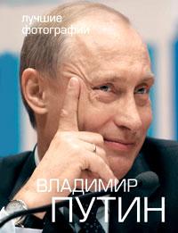 Викторов В. В. Владимир Путин. Лучшие фотографии (+ 2 DVD-ROM)
