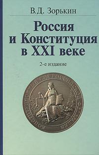 В. Д. Зорькин Россия и Конституция в XXI веке