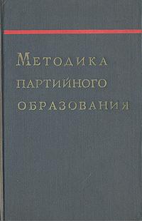 А. Вишняков,Николай Болдырев,В. Суров Методика партийного образования