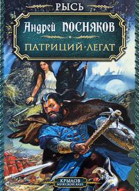 Андрей Посняков Рысь. Патриций. Легат