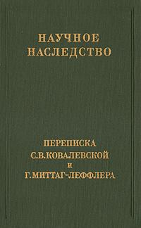 Переписка С. В. Ковалевской и Г. Миттаг-Леффлера