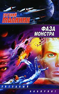 Евгений Малинин Фаза Монстра