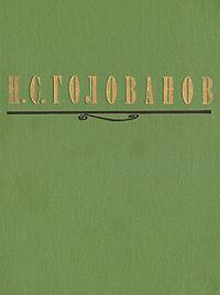 Н. С. Голованов Н. С. Голованов. Литературное наследие. Переписка. Воспоминания современников