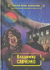 Владимир Савченко Владимир Савченко. Избранные произведения в трех томах. Том 1