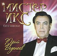 Юрий Веденеев Юрий Веденеев. Мистер Икс без маски