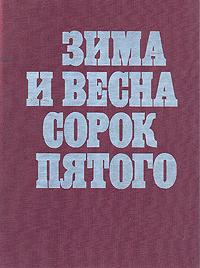 Д. Фирсова Зима и весна сорок пятого