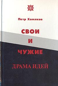 Петр Хомяков Свои и чужие. Драма идей