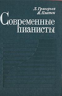 Фото Л. Григорьев, Я. Платек Современные пианисты