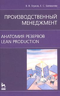 В. В. Глухов, Е. С. Балашова Производственный менеджмент. Анатомия резервов. Lean production