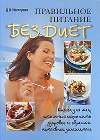 Д. В. Нестерова Правильное питание без диет