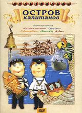 Остров капитанов. Сборник мультфильмов цена 2017
