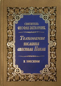 Толкование Послания апостола Павла к Ефесянам