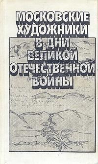 Московские художники в дни Великой Отечественной войны