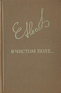 Фото - Евгений Носов В чистом поле... евгений носов в чистом поле за проселком