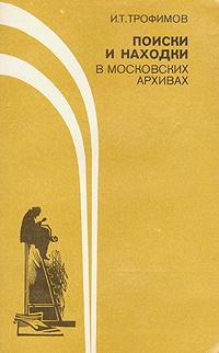 И. Т. Трофимов Поиски и находки в московских архивах