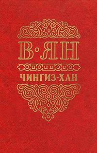 Чингиз-хан Роман русского советского писателя...