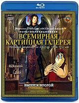 все цены на Всемирная картинная галерея с Тетушкой Совой. Выпуск 2 (Blu-ray) онлайн