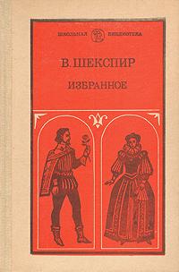 В. Шекспир В. Шекспир. Избранное. В двух частях. Часть 2