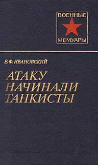 Е. Ф. Ивановский Атаку начинали танкисты
