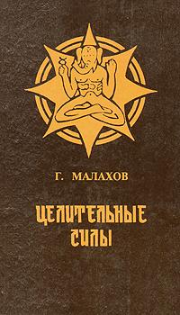 Г. Малахов Целительные силы г п малахов целительные силы том 1 очищение организма