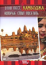 1000мест которые стоит посетить Камбоджа .