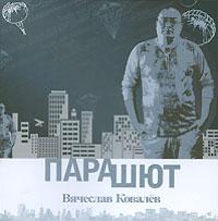 Вячеслав Ковалев Вячеслав Ковалев. Парашют обложка для автодокументов со сменным блоком к з лезар цвет коричневый 15ад и