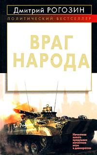 Дмитрий Рогозин Враг народа дмитрий рогозин 0 ястребы мира дневник русского посла