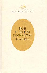 Михаил Дудин Всё с этим городом навек...: Ленинградская книга михаил дудин дорогой крови по дороге к богу