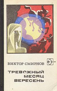 цены на Виктор Смирнов Тревожный месяц вересень  в интернет-магазинах