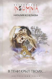 Наталия Кочелаева В тени крыл Твоих...