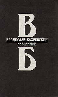 Владислав Бахревский Владислав Бахревский. Избранное