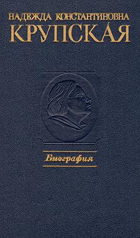 Н. К. Крупская Надежда Константиновна Крупская. Биография