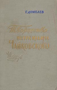 Г. Домбаев Творчество Петра Ильича Чайковского