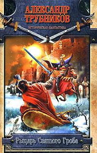 Александр Трубников Рыцарь Святого Гроба толстая е бедный рыцарь интеллектуальное странствие акима волынского