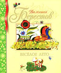 Валентин Берестов Веселое лето берестов валентин дмитриевич веселое лето сборник стихов