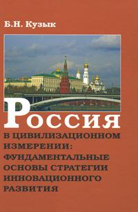 Россия в цивилизационном измерении. Фундаментальные основы стратегии инновационного развития В работе представлены основные...