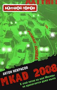Антон Некрасов MKAD 2008