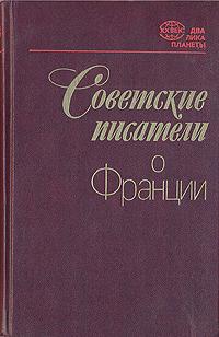Мариэтта Шагинян,Сергей Юткевич,Максим Горький Советские писатели о Франции
