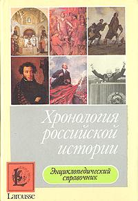 Хронология российской истории