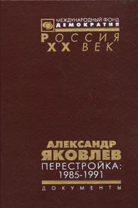 Александр Яковлев. Перестройка. 1985-1991