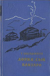 Ч. Цыдендамбаев Доржи, сын Банзара