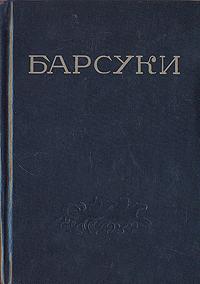 Леонид Леонов Барсуки