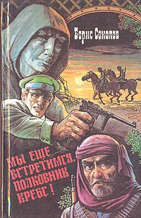 цена на Борис Соколов Мы еще встретимся, полковник Кребс !