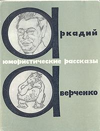 Аркадий Аверченко Аркадий Аверченко. Юмористические рассказы