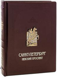 Санкт-Петербург. Невский проспект (подарочное издание). И. Н. Божерянов