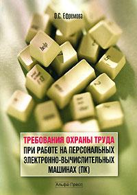 Требования охраны труда при работе на персональных электронно-вычислительных машинах (ПК) В книге подробно рассматриваются все...