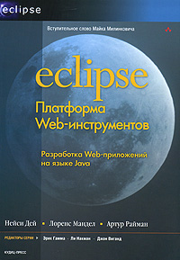Нейси Дей, Лоренс Мандел, Артур Райман Eclipse. Платформа Web-инструментов тимур машнин eclipse разработка rcp web ajax– и android приложений на java