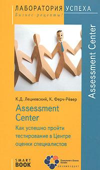 К. Д. Лециевский, К. Ферч-Ревер. Assessment Center. Как успешно пройти тестирование в Центре оценки специалистов