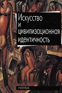 Искусство и цивилизационная идентичность