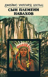 Джеймс Уиллард Шульц Сын племени навахов бротиган ричард уиллард и кегельбанные призы извращенный детектив